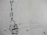 Dsinyoko0610